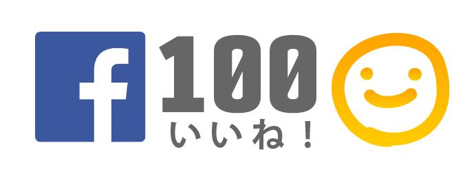 100Likes LightsOnChildren