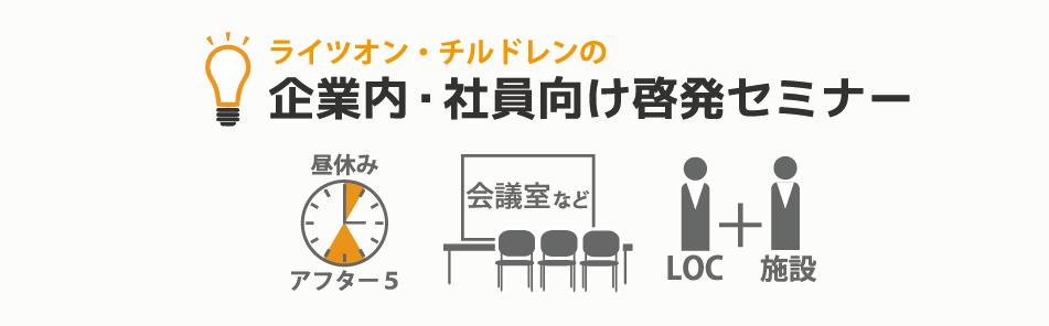 LOC-in-house-seminar_frontbanner