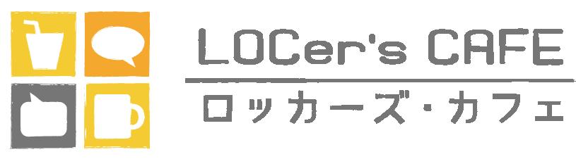 ロッカーズ・カフェ