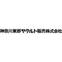 神奈川東部ヤクルト販売株式会社