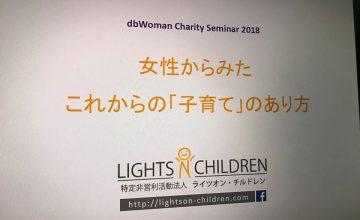 Copyright 2018 特定非営利活動法人ライツオン・チルドレン, All rights reserved.