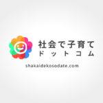 ウェブサイト「社会で子育てドットコム」を開設しました!