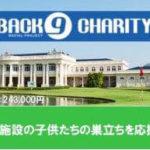 ゴルフコンペ「BACK 9 CHARITY」の支援先に選ばれました!