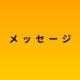 メッセージ:東京の児童養護施設で発生した事件の報道に接して