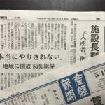 メディア掲載:産経新聞(2019年5月17日)