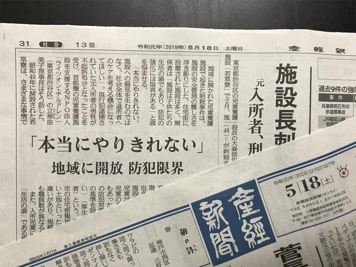 新聞 産経