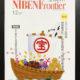メディア掲載:NIBEN Frontier(二弁フロンティア)2020年1・2月合併号