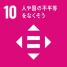 目標10:人や国の不平等をなくそう