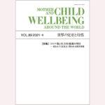 メディア掲載:「世界の児童と母性」89号―「コロナ禍で顕在化した子どもたちの ICT 環境整備の課題」